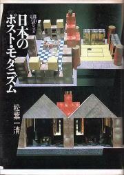 日本のポスト・モダニズム